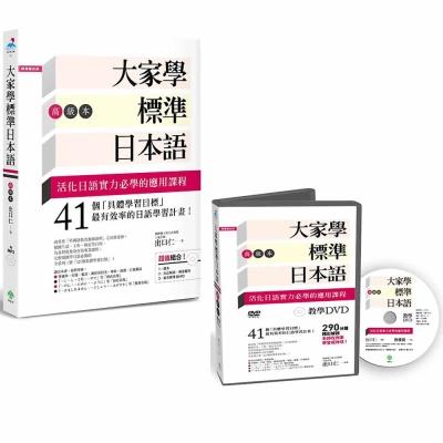 大家學標準日本語【高級本】+教學DVD(片長290分鐘) 2冊合售