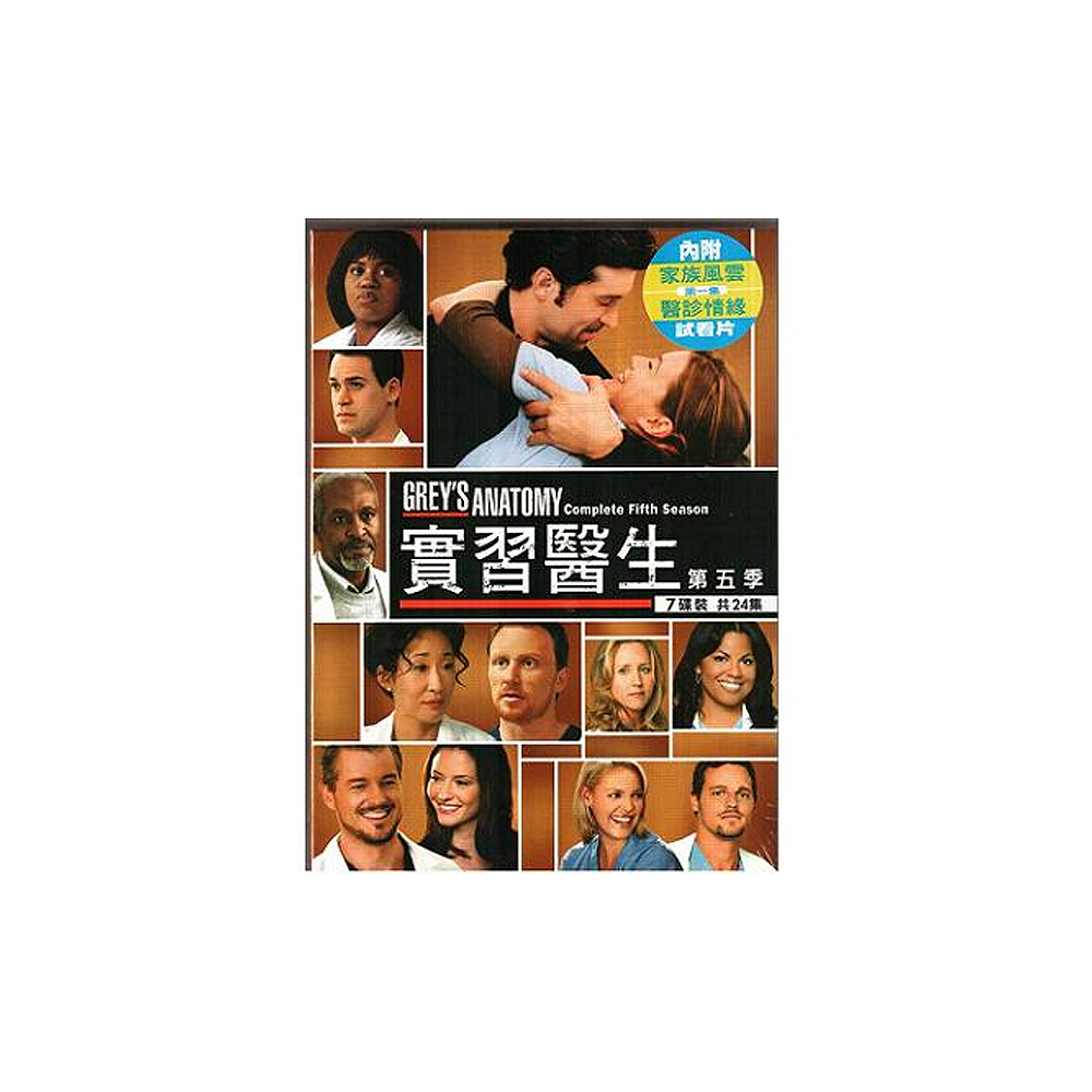 實習醫生第五季DVD / Greys Anatomy Season 5