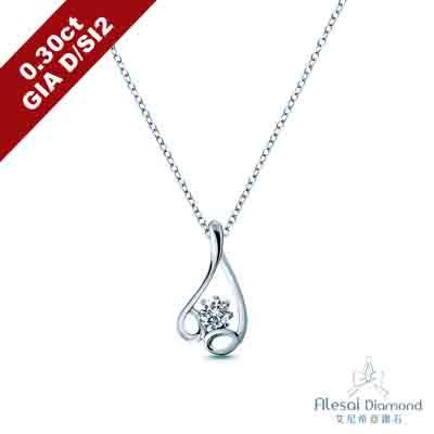 Alesai 艾尼希亞鑽石 GIA 30分 D/SI2 鑽石愛心項鍊