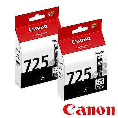 Canon PGI-725BK 原廠黑色墨水匣組合(2顆入)