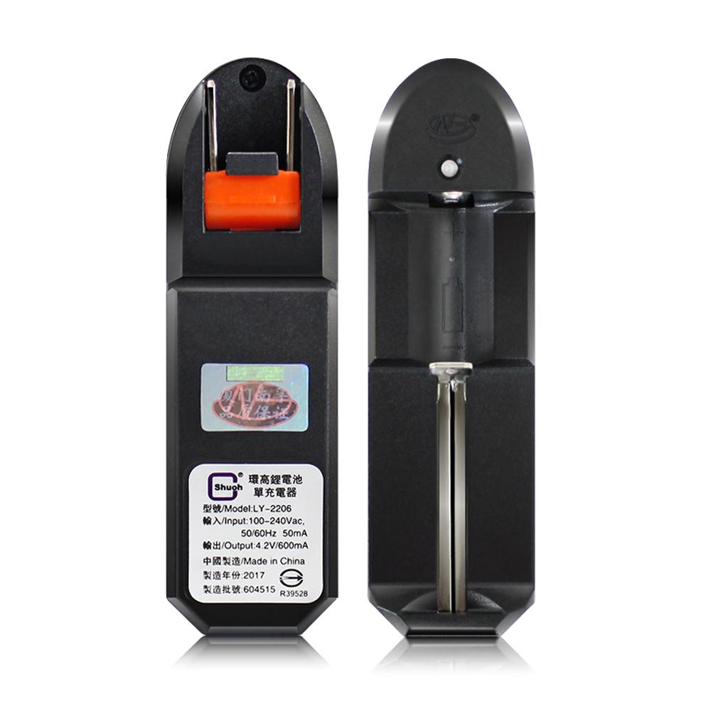 通過BSMI安規認證 18650鋰電池 單槽國際電壓充電器