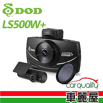 DVR DOD LS500W+ PLUS 前後雙鏡頭1080P+測速