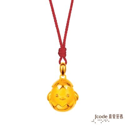 J'code真愛密碼 雞貝貝黃金墜子 送項鍊