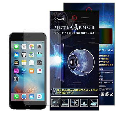 Moxbii Apple iPhone 6(黑)/ 6S(白) 抗藍光 太空盾 螢幕保護貼
