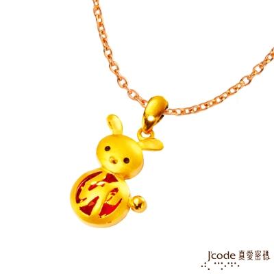J code真愛密碼金飾 兔(卯)黃金/水晶墜子 送項鍊