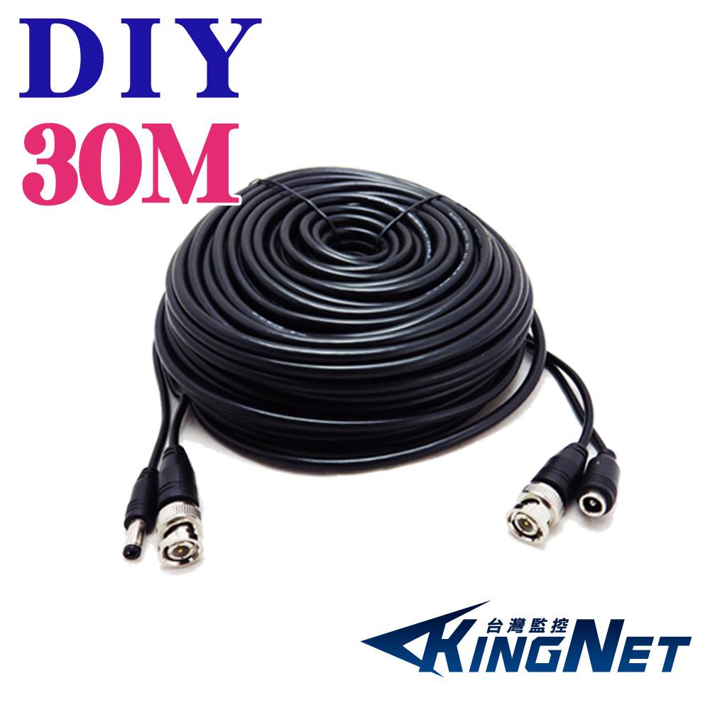 監視器【KINGNET】DIY 高清 AHD 懶人線 30M 30米 30公尺 監視器線材