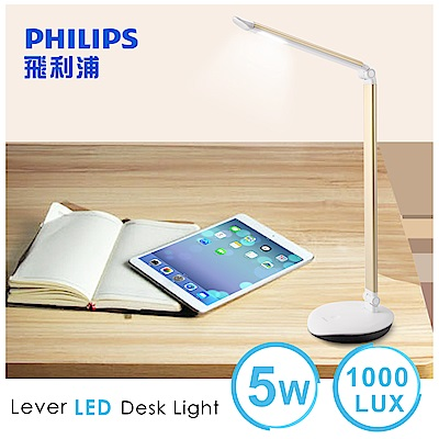 【飛利浦 PHILIPS LIGHTING】LEVER酷湥ED檯燈(金色)72007