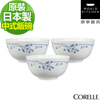CORELLE康寧 古典藍3件式中式飯碗組(337)