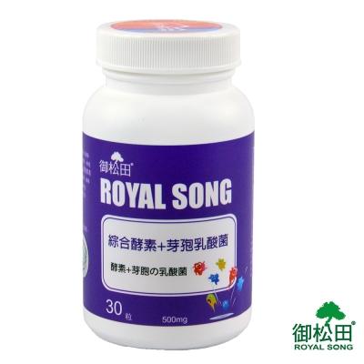 御松田-綜合酵素+芽孢乳酸菌(30粒/瓶)-1瓶