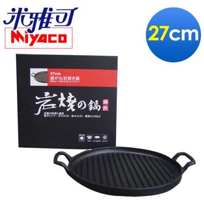 米雅可 鑄鐵岩燒烤盤27cm(雙耳)