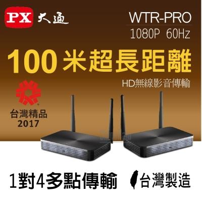 PX大通 WTR-PRO 超長距離 無線HDMI高畫質傳輸盒