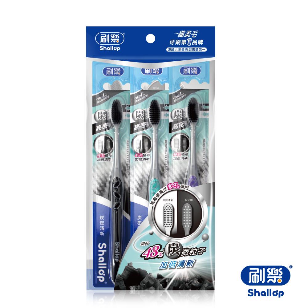 刷樂炭密清新牙刷(3支入)