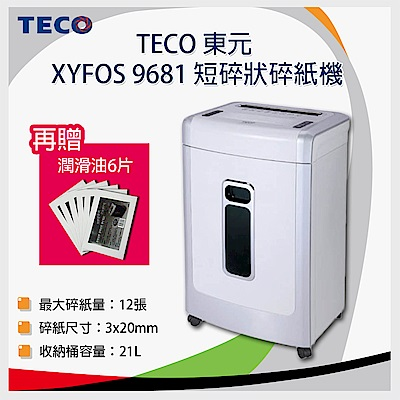 TECO 東元 XYFOS 9681 細碎狀碎紙機