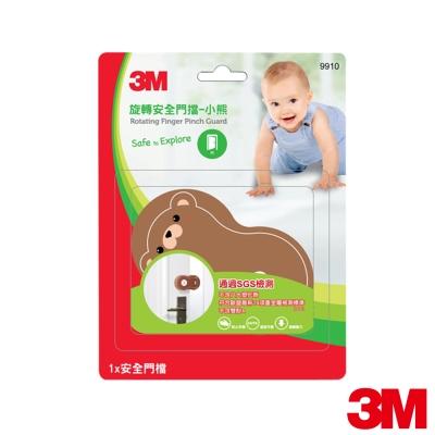 3M兒童安全旋轉安全門檔-小熊