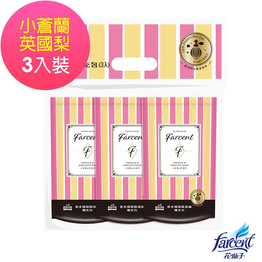 Farcent 香水環保除濕桶補充包 小蒼蘭英國梨(3入/組)