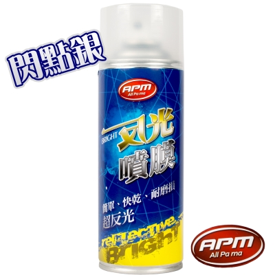 APM 夜間安全守護神高反光噴膜-閃點銀(1入)