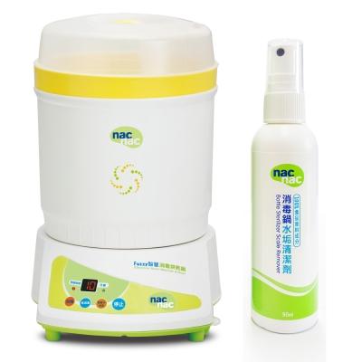 Nac-Nac-Fuzzy制菌負離子烘乾消毒鍋-消毒鍋水垢清潔劑