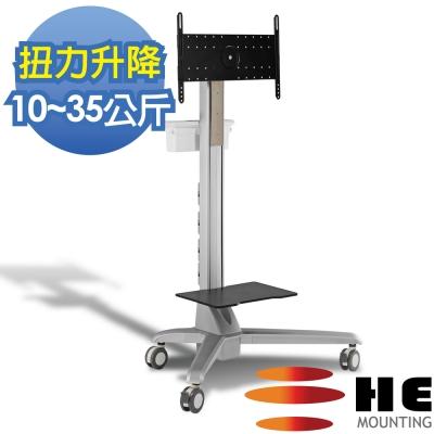 HE扭力升降鋁合金多媒體推車-H640CT全配-適