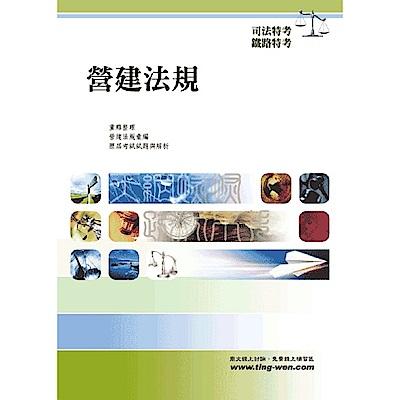 營建法規(5版)
