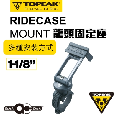 "TOPEAK RIDECASE MOUNT 多功能固定座1-1/8"""