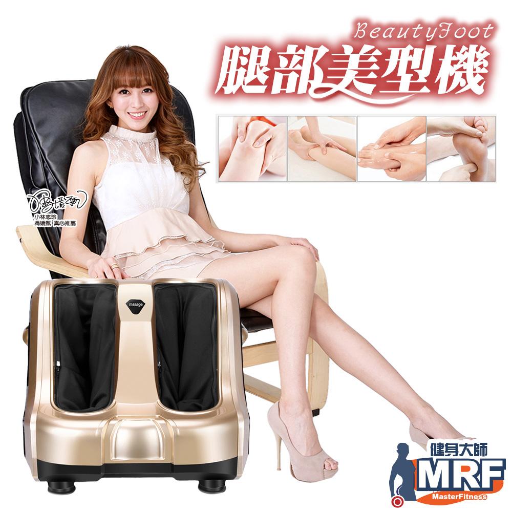 MRF健身大師 – 黃金比例包覆式AI美腿工學設計按摩機—金碧輝煌