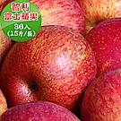 愛蜜果 智利富士蘋果36顆(約15斤/箱)