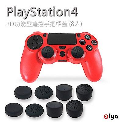 [ZIYA]PS4 遙控手把3D功能型按鈕帽蓋 8入