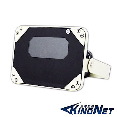 KINGNET-感應燈紅外線投射器 8陣列高功率紅外線LED 防水 監控 防盜