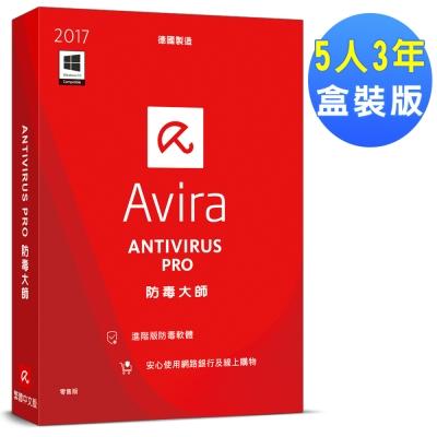 Avira小紅傘防毒大師-2017中文5人3年盒裝版