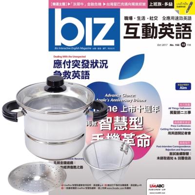 biz互動英語朗讀CD版 (1年) 贈 頂尖廚師TOP CHEF304不鏽鋼多功能萬用鍋