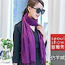 seoul show首爾秀 素面仿羊絨男女圍巾保暖披肩 葡紫