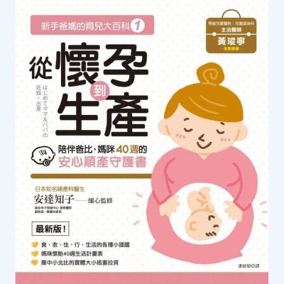 新手爸媽的育兒大百科 1:從懷孕到生產