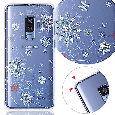 YOURS 三星 Galaxy S9 Plus 奧地利彩鑽防摔手機殼-雪戀