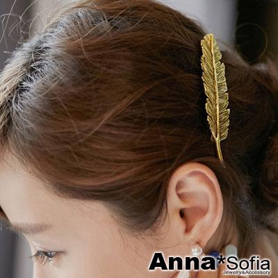 【3件480】AnnaSofia 古典單羽葉 小髮夾(金系)