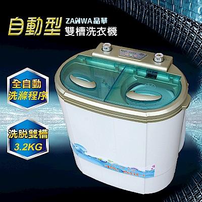ZANWA晶華 電腦自動3.2KG雙槽洗滌機ZW-32S