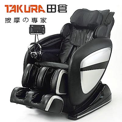 TAKURA 田倉 零重力氣壓按摩椅-8015