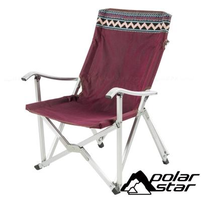 PolarStar小川庭園鋁合金休閒椅摺疊椅適體型嬌小女性紫P17713