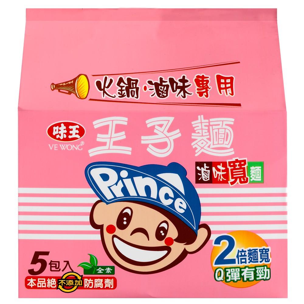 味王 王子滷味寬麵(5入/袋)