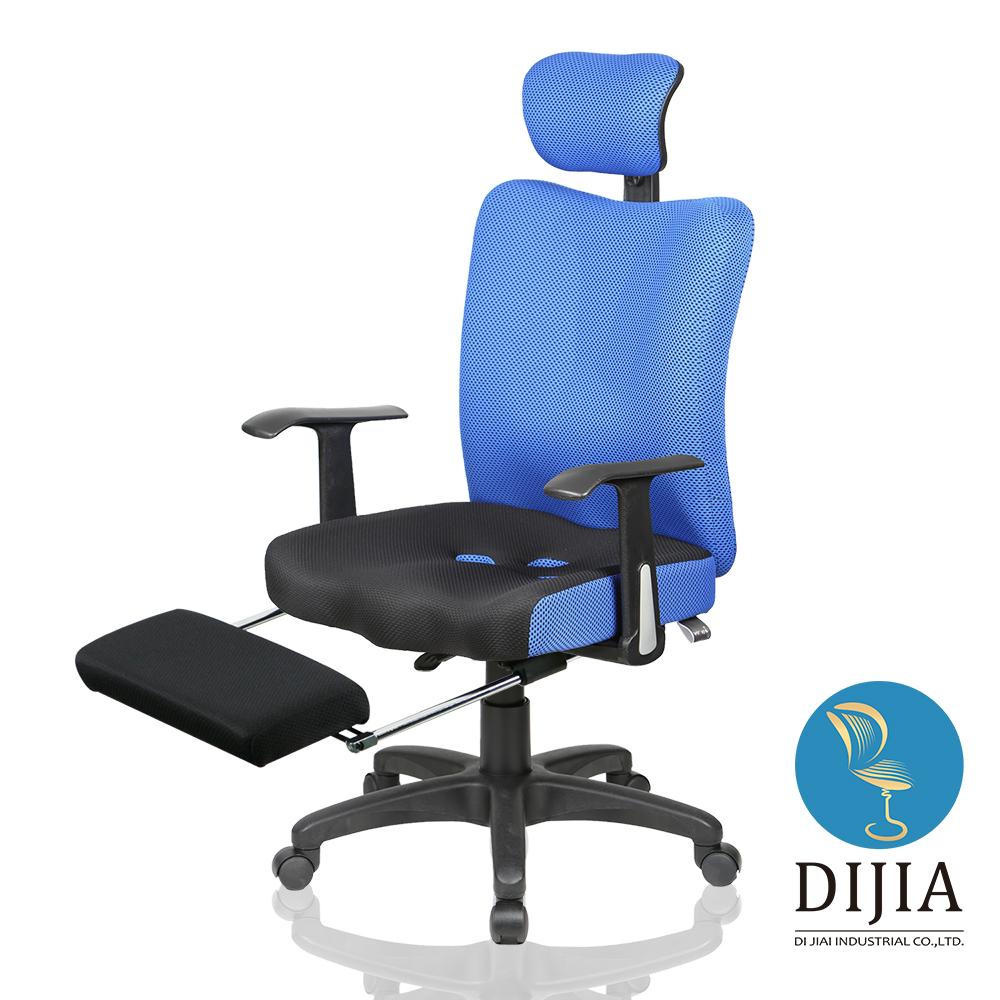 椅子夢工廠 H型炫彩創新翻轉腳墊款辦公椅/電腦椅(三色任選)