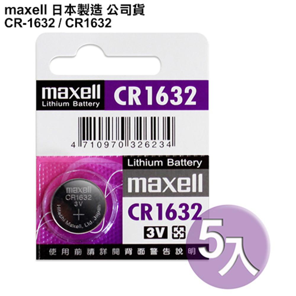maxell 公司貨CR1632/CR-1632 (5顆入)鈕扣型3V鋰電池