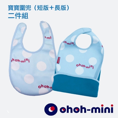 ohoh-mini 孕婦裝 夾心派 防水圍兜 (長+短2件組)
