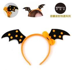 摩達客 萬聖節派對頭飾-橘黑蝙蝠翅膀造型髮箍
