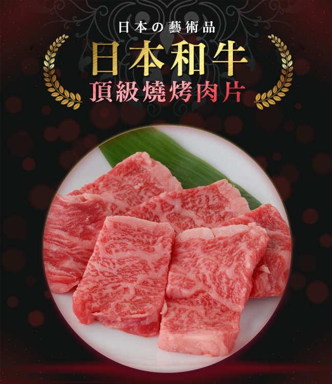 買一送一 好神 日本頂級和牛凝雪玉脂肉片單盒組(200g±10%/盒《共2盒》)