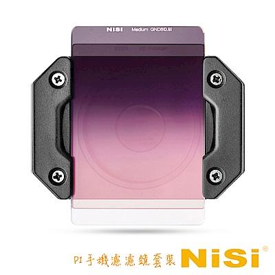 NiSi 耐司 P1 手機濾鏡系統套裝