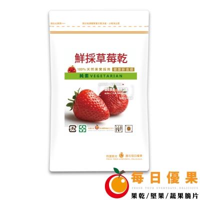 每日優果 鮮採草莓乾隨手包(135g)