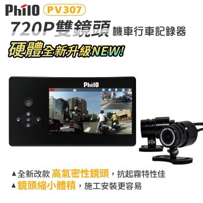 飛樂 PV307 雙鏡頭機車行車記錄器-急速配
