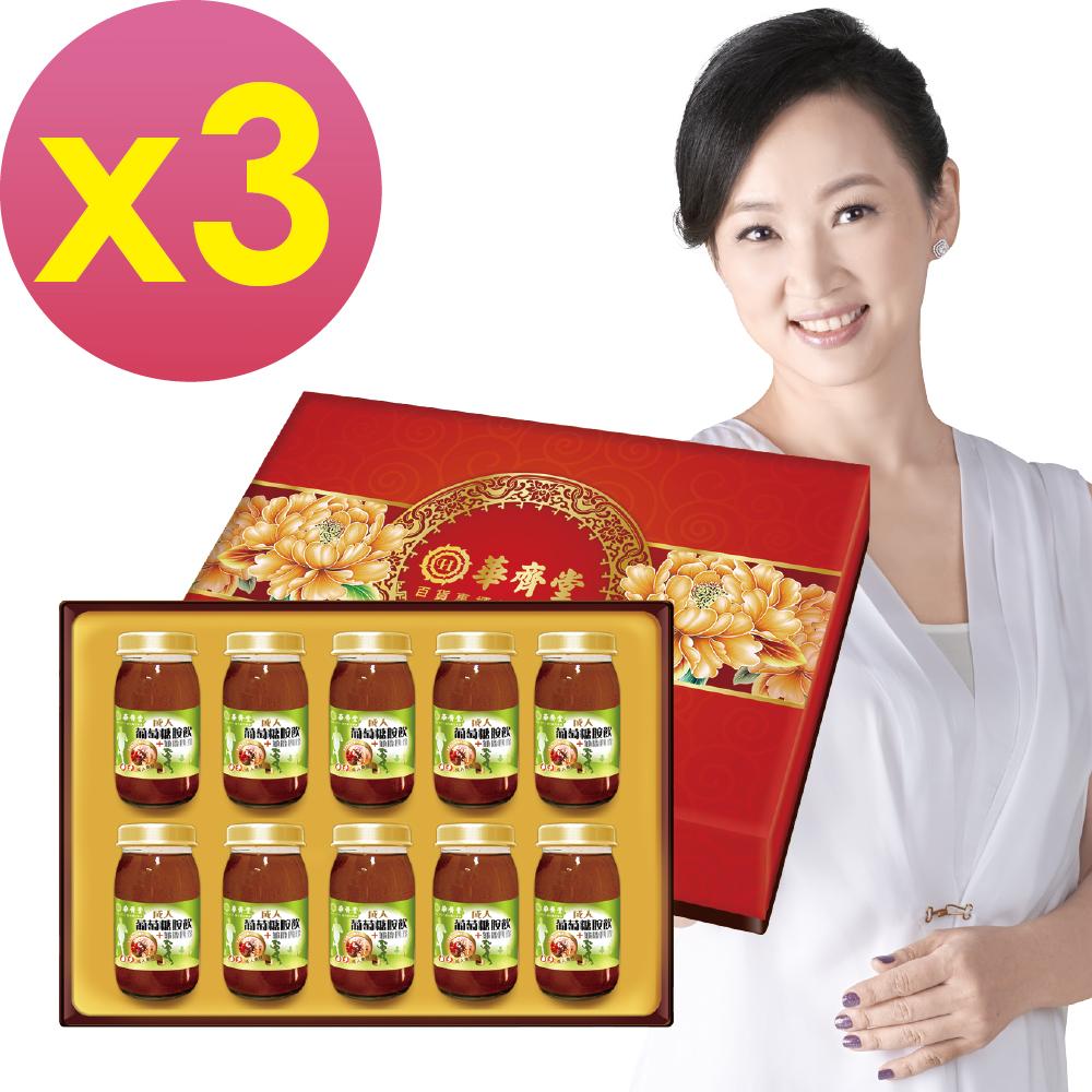 華齊堂 成人葡萄糖胺飲+龜鹿四珍禮盒(60mlx10瓶)3盒