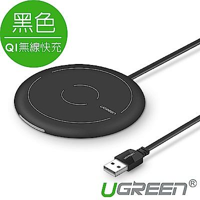 綠聯 無線充電 QI無線快充版 黑色