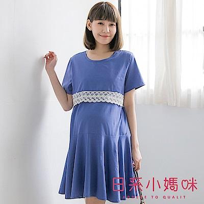日系小媽咪孕婦裝-哺乳衣~胸前蕾絲魚尾裙襬洋裝 (共二色)