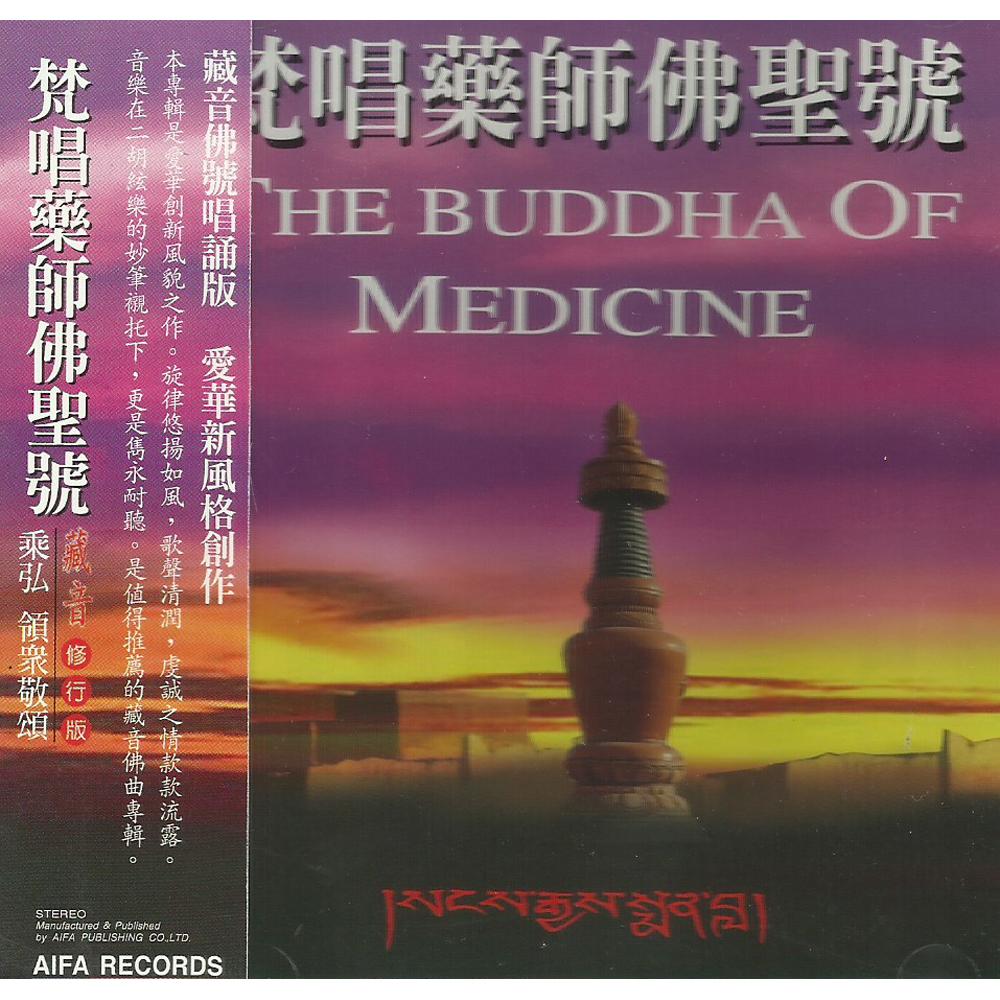 藏音修行版: 藥師佛聖號CD (梵唱)